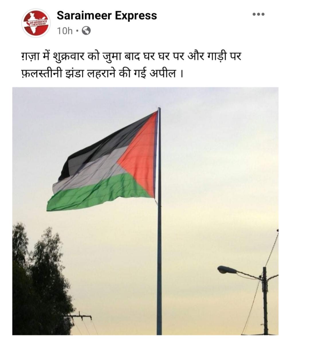 India, Yasir akhtar, Azamgarh, facebook, Gaza, Palestine, UP police, uttarpradesh, Harbouchanews