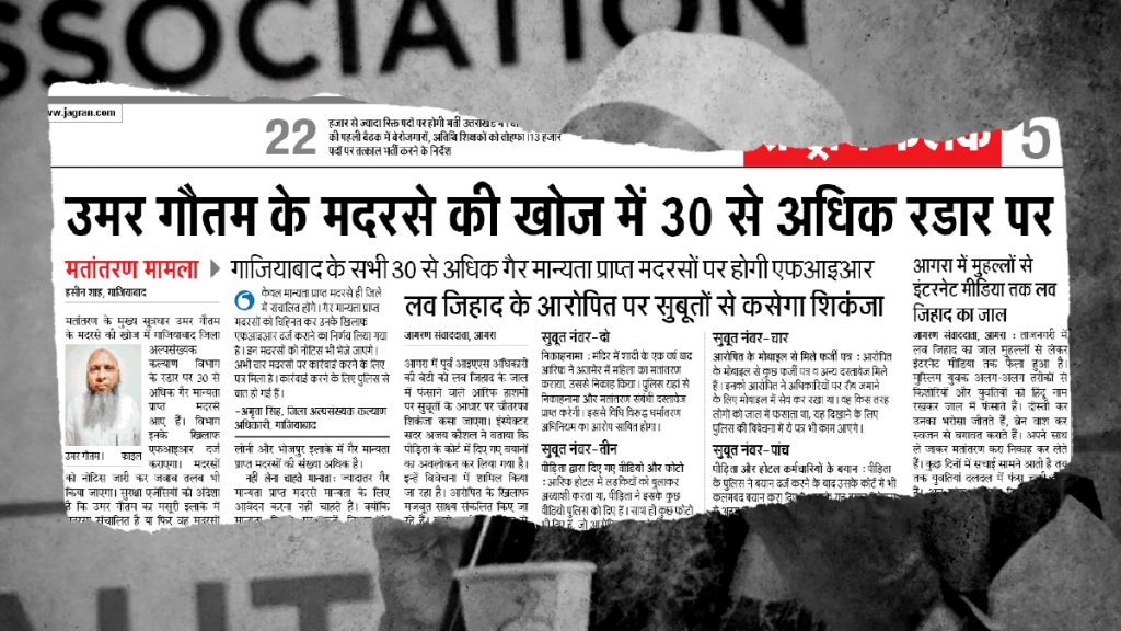 Jamiat Ulema-i-Hind has sent a Legal notice to Dainik Jagran for maligning the image of Madarsas against the report